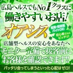 広島ヘルス高収入求人案内-オアシス-