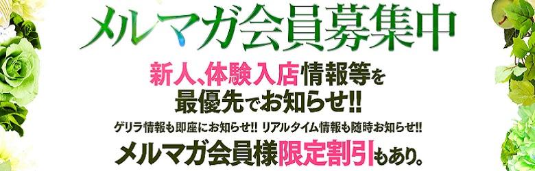 広島ファッションヘルスオアシスのお得なメール会員