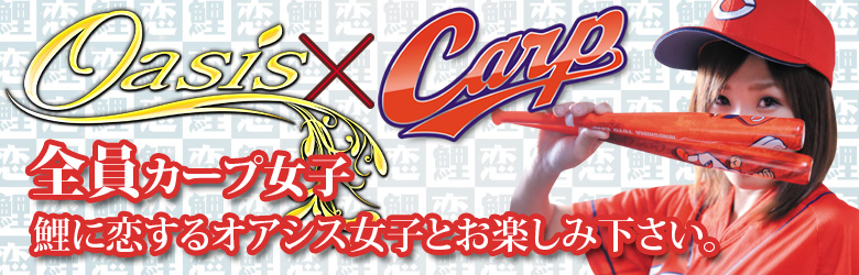 カープ応援★オアシス×カープコラボイベント開催♪
