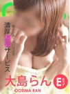 広島県広島市中区薬研堀のヘルス オアシス 大島 らんさんの画像サムネイル1