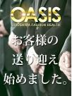 広島県広島市中区薬研堀のヘルス オアシス ☆お客様送迎サービス☆さんの画像サムネイル1