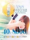 広島県広島市中区薬研堀のヘルス オアシス 「0の付く日」はOASISの日!さんの画像サムネイル1