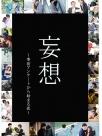 広島県広島市中区薬研堀のヘルス オアシス アンケートイベントさんの画像サムネイル1