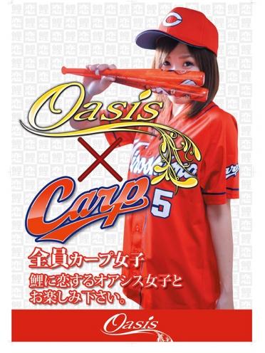 広島県広島市中区薬研堀のヘルス オアシス カープクライマックスイベントさんの画像