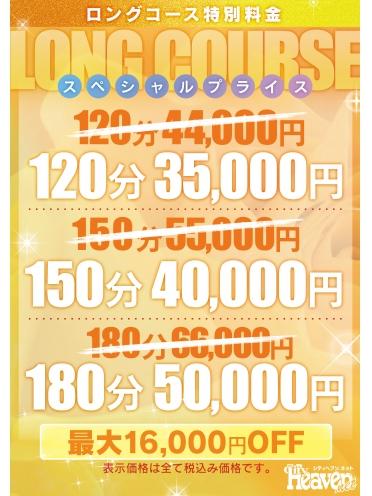 広島県広島市中区薬研堀のヘルス オアシス 【期間限定】ロングコース特別料金さんの画像