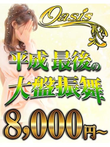 広島県広島市中区薬研堀のヘルス オアシス ☆平成最後の大盤振る舞い☆さんの画像