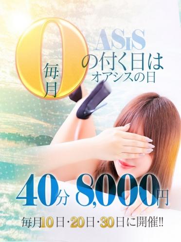 広島県広島市中区薬研堀のヘルス オアシス 「0の付く日」はOASISの日!さんの画像
