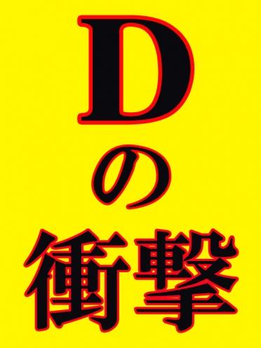 広島県広島市中区薬研堀のヘルス オアシス Dの衝撃さんの画像