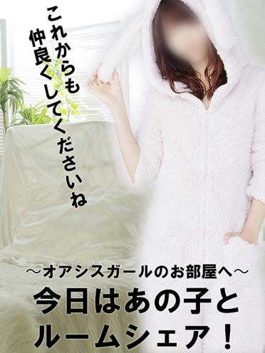 広島県広島市中区薬研堀のヘルス オアシス ☆パジャマ姿でお出迎え☆さんの画像