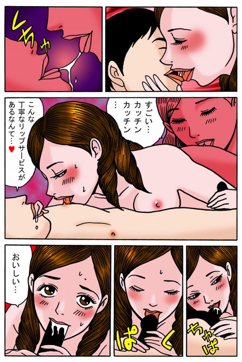 広島県広島市中区薬研堀のヘルス オアシス 体験漫画 ヘルスコースの画像2