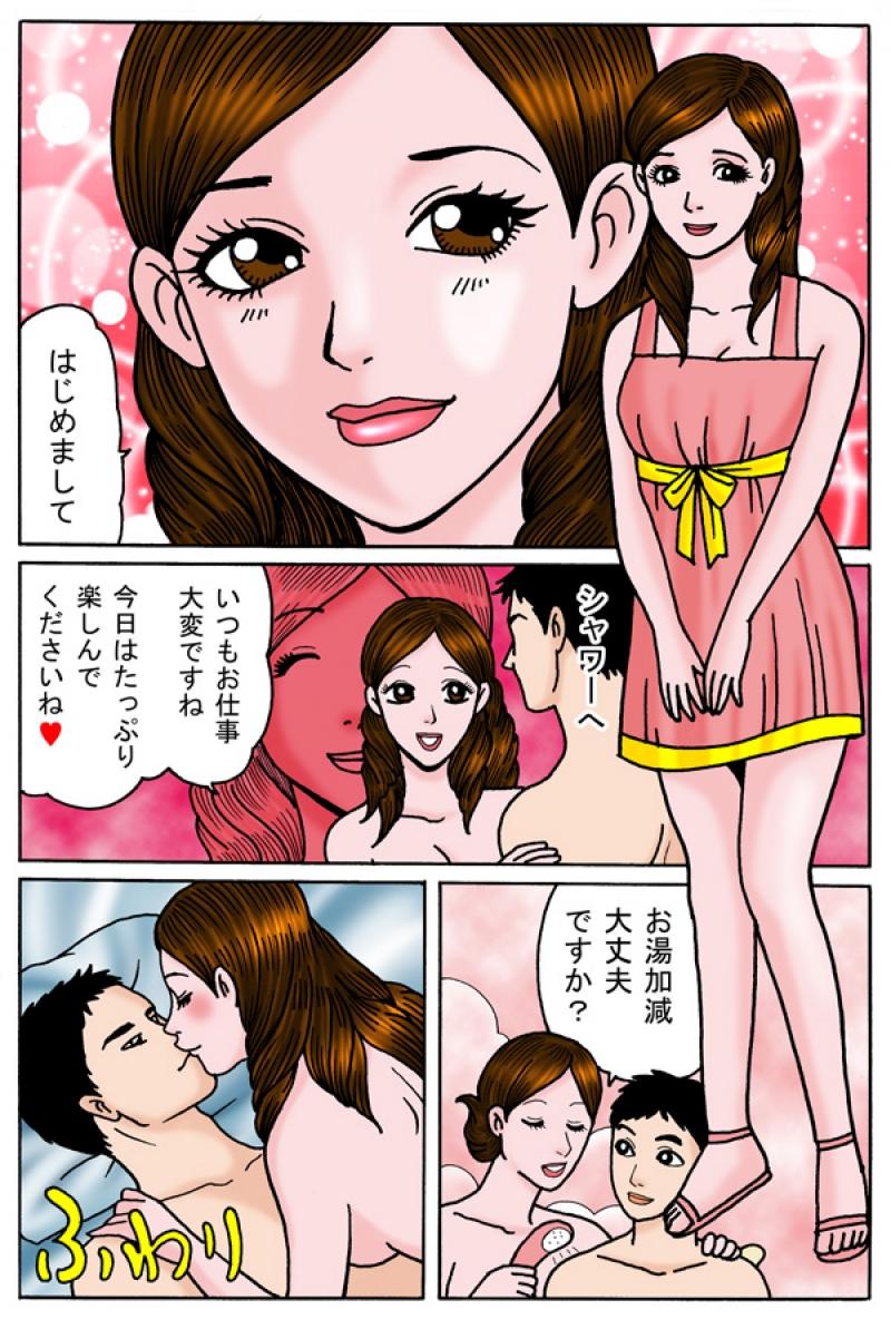 広島県広島市中区薬研堀のヘルス オアシス 体験漫画 ヘルスコースの画像