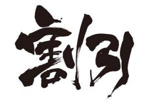 広島県広島市中区薬研堀のヘルス オアシスの写メ日記 4000円割引!!画像