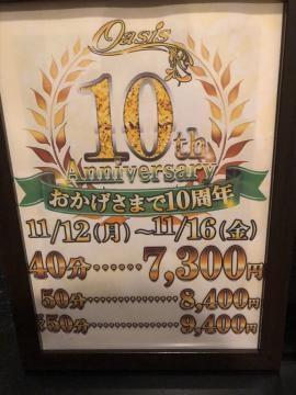 広島県広島市中区薬研堀のヘルス オアシス 写メ日記 (*´ω`*)画像