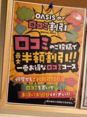 広島県広島市中区薬研堀のヘルス オアシスの写メ日記 キテネもだけど画像