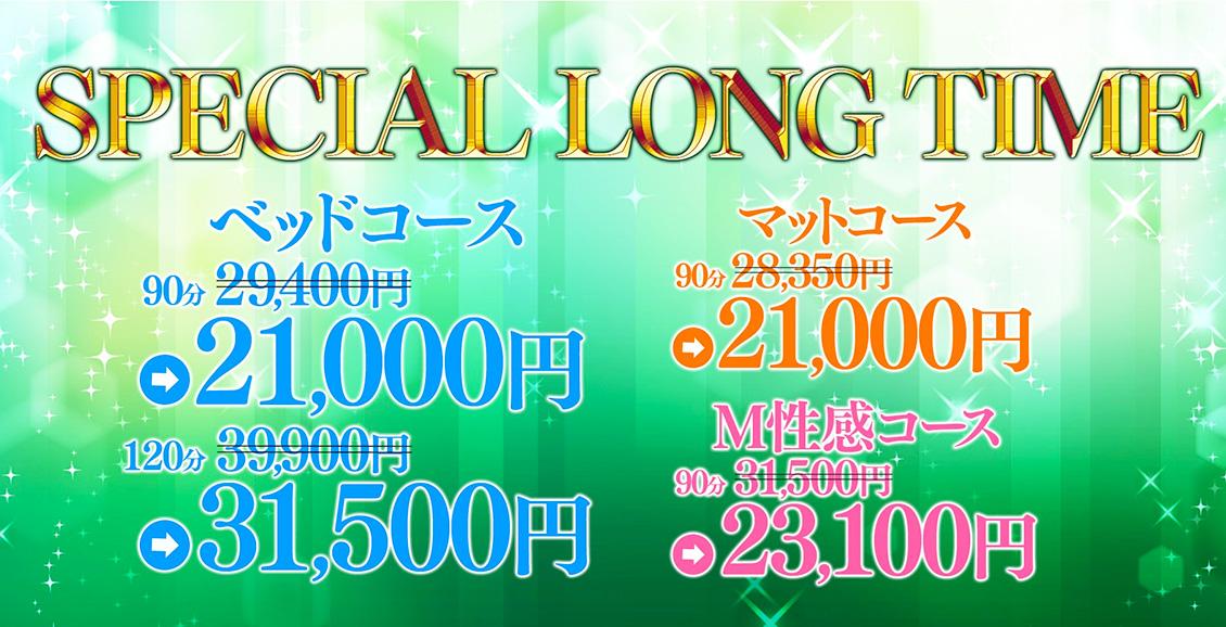 広島ヘルス-オアシス-ロングコース割引